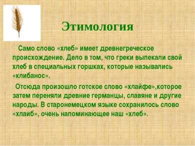 Этимология Само слово «хлеб» имеет древнегреческое происхождение. Дело в том,...