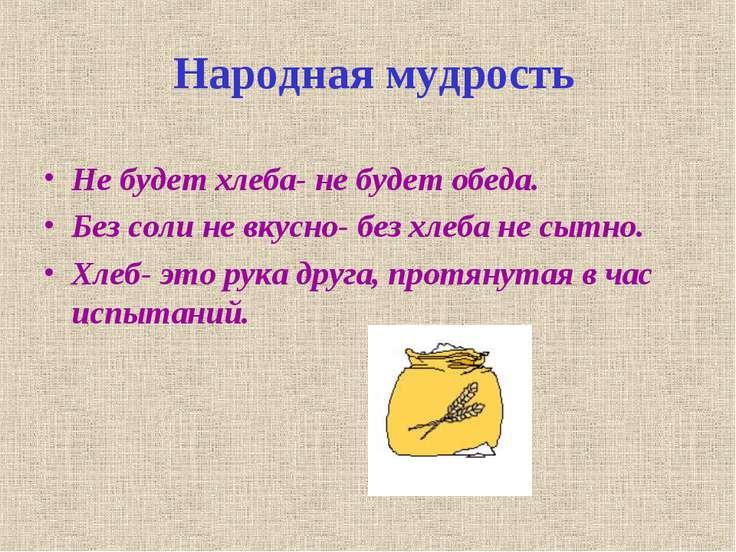 Народная мудрость Не будет хлеба- не будет обеда. Без соли не вкусно- без хле...