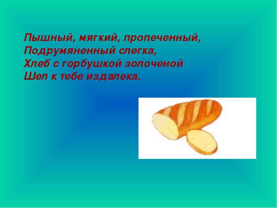 Пышный, мягкий, пропеченный, Подрумяненный слегка, Хлеб с горбушкой золоченой...