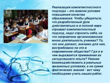 Реализация компетентностного подхода – это важное условие повышения качества ...