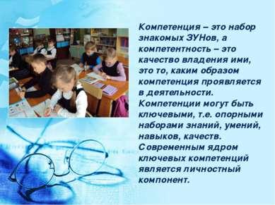Компетенция – это набор знакомых ЗУНов, а компетентность – это качество владе...