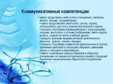Коммуникативные компетенции: • уметь представить себя устно и письменно, напи...