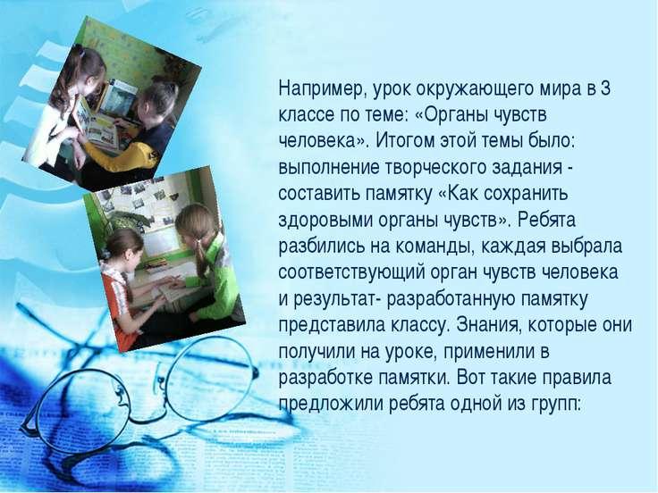 Например, урок окружающего мира в 3 классе по теме: «Органы чувств человека»....
