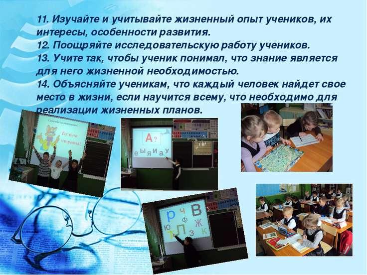 11. Изучайте и учитывайте жизненный опыт учеников, их интересы, особенности р...