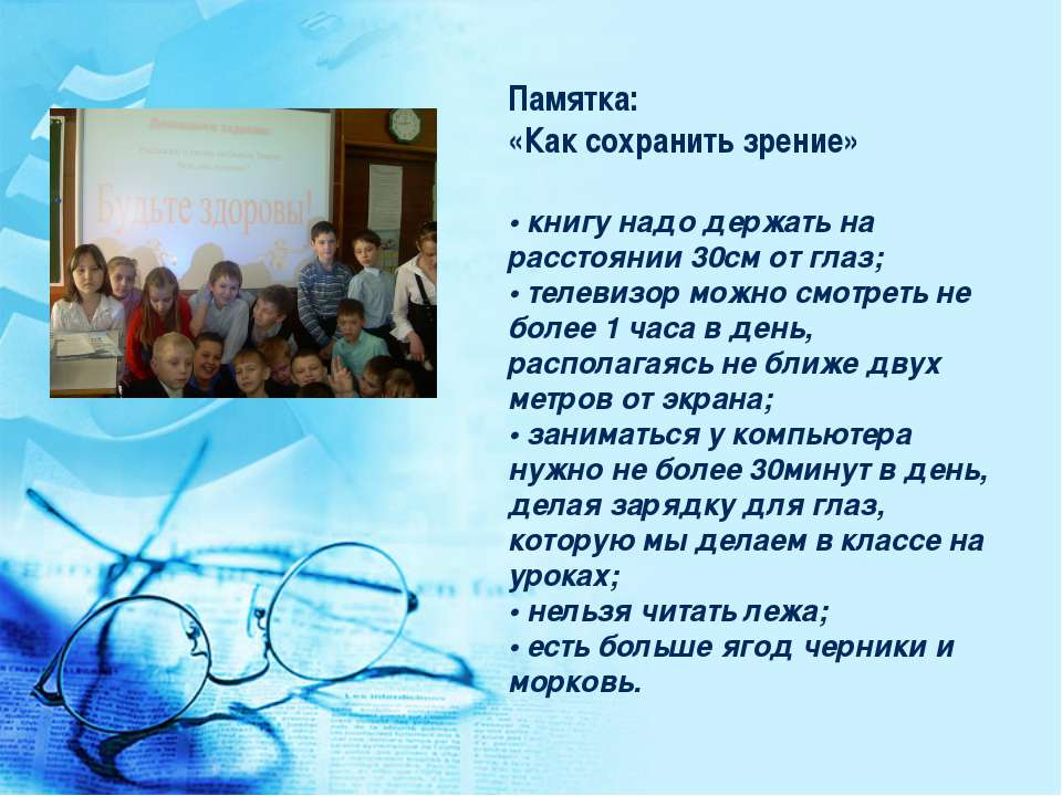 Памятка: «Как сохранить зрение» • книгу надо держать на расстоянии 30см от гл...
