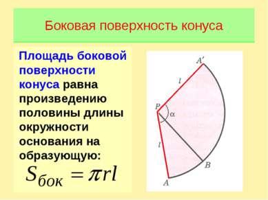 Площадь боковой поверхности конуса равна произведению половины длины окружнос...