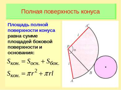 Площадь полной поверхности конуса равна сумме площадей боковой поверхности и ...
