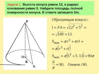 Задача 1. Высота конуса равна 12, а радиус основания равен 5. Найдите площадь...