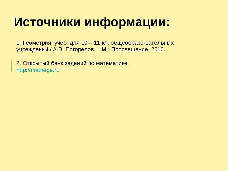 Источники информации: 1. Геометрия: учеб. для 10 – 11 кл. общеобразо вательны...