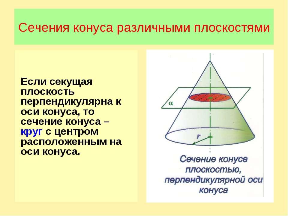 Сечения конуса различными плоскостями Если секущая плоскость перпендикулярна ...