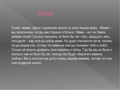 Мама! Слово «мама» звучит одинаково нежно на всех языках мира. «Мама!» - мы п...