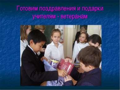 Готовим поздравления и подарки учителям - ветеранам