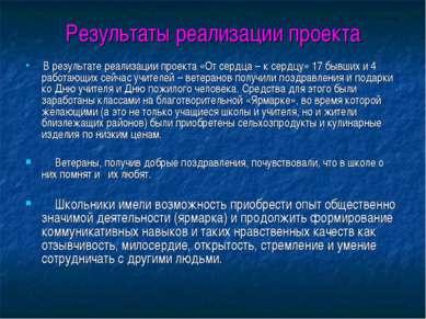 Результаты реализации проекта В результате реализации проекта «От сердца – к ...