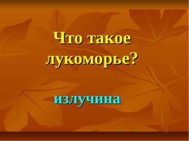 Что такое лукоморье? излучина