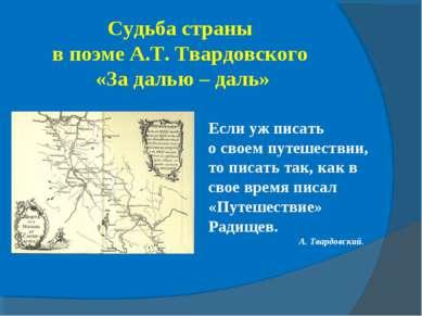 Судьба страны в поэме А.Т. Твардовского «За далью – даль» Если уж писать о св...