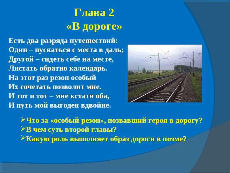 Глава 2 «В дороге» Есть два разряда путешествий: Один – пускаться с места в д...