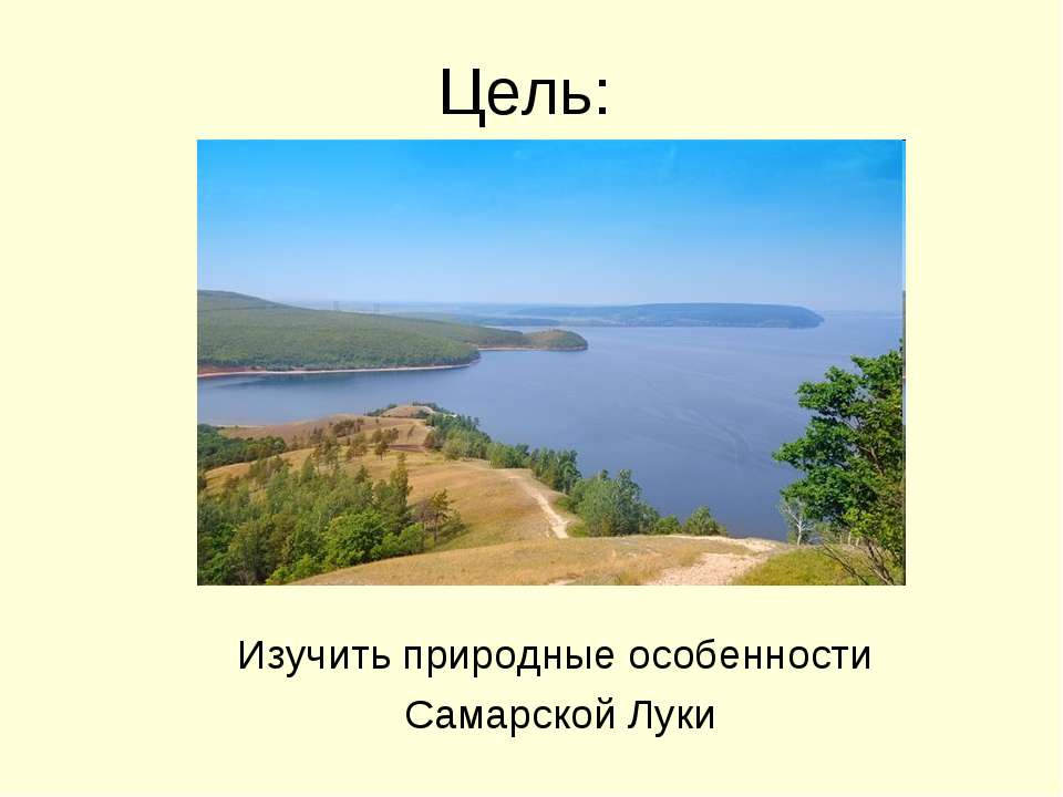 Цель: Изучить природные особенности Самарской Луки