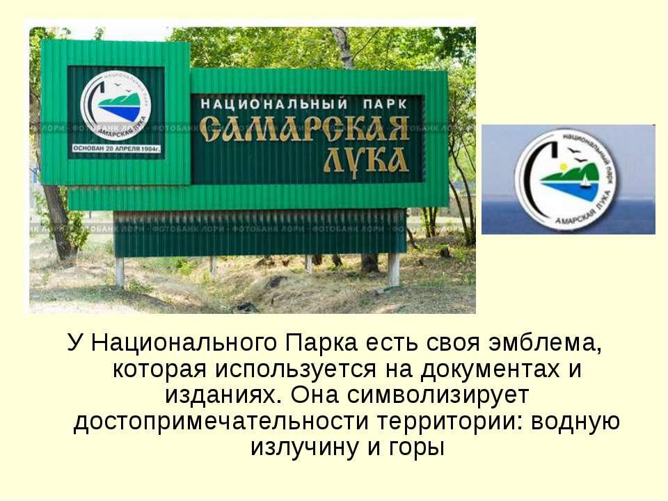 У Национального Парка есть своя эмблема, которая используется на документах и...