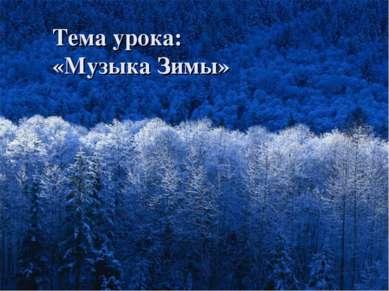 Тема урока: «Музыка Зимы»