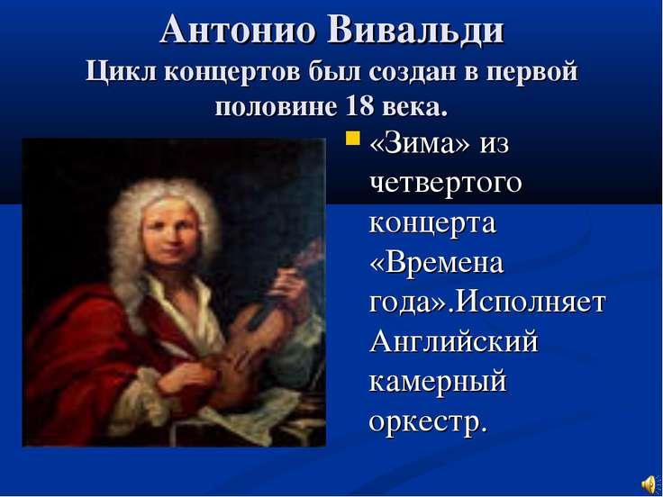 Антонио Вивальди Цикл концертов был создан в первой половине 18 века. «Зима» ...