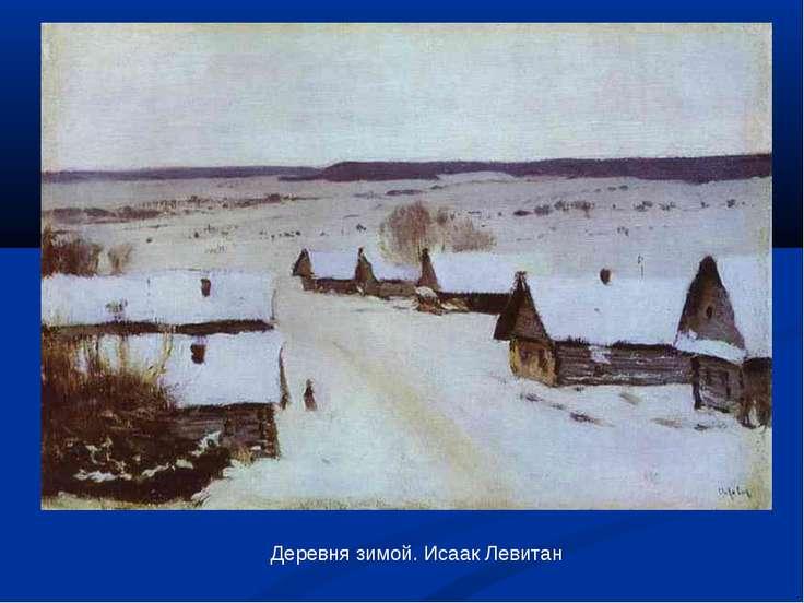 Деревня зимой. Исаак Левитан
