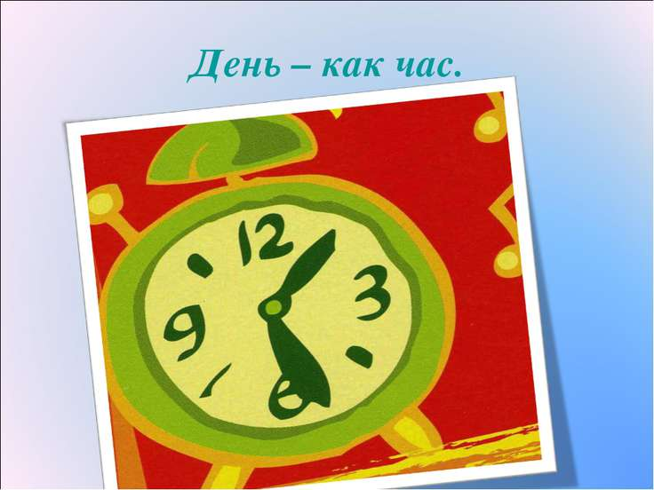 День – как час.