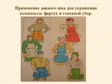 Применение данного шва для украшения комплекта: фартук и головной убор.