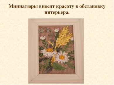 Миниатюры вносят красоту в обстановку интерьера.