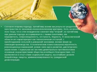 Согласно второму подходу, третий мир возник как результат разделения простран...