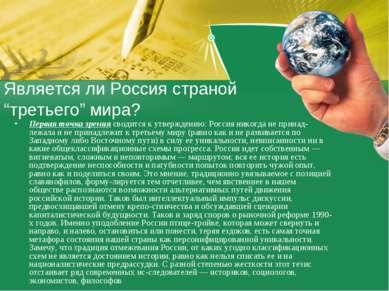 """Является ли Россия страной """"третьего"""" мира? Первая точка зрения сводится к ут..."""