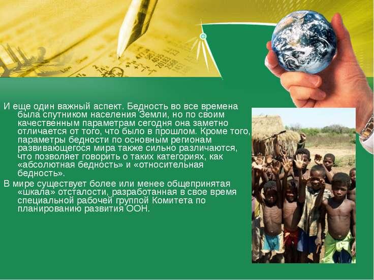 И еще один важный аспект. Бедность во все времена была спутником населения Зе...