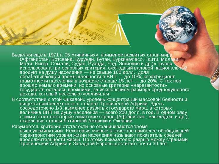Выделяя еще в 1971 г. 25 «типичных», наименее развитых стран мира (Афганистан...