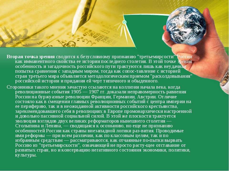 """Вторая точка зрения сводится к безусловному признанию """"третьемирсости"""" России..."""
