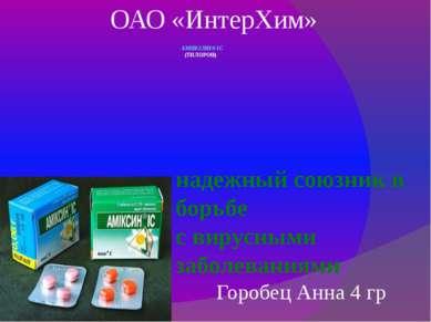 АМИКСИН® IC (ТИЛОРОН) ОАО «ИнтерХим» надежный союзник в борьбе с вирусными за...