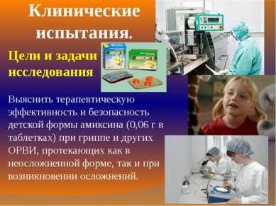 Клинические испытания. Цели и задачи исследования Выяснить терапевтическую эф...