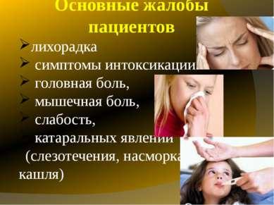 Основные жалобы пациентов лихорадка симптомы интоксикации головная боль, мыше...