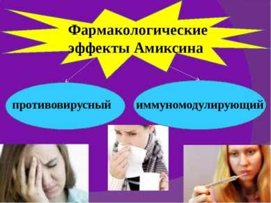 противовирусный иммуномодулирующий Фармакологические эффекты Амиксина