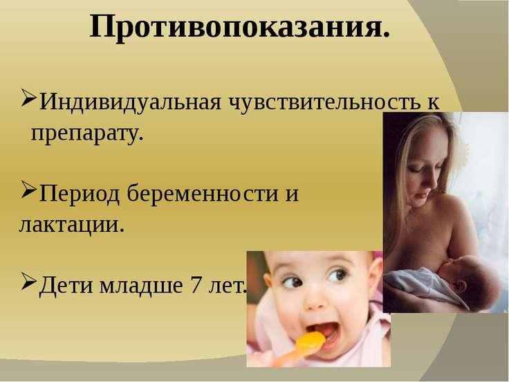 Противопоказания. Индивидуальная чувствительность к препарату. Период беремен...