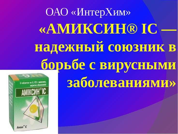 «АМИКСИН® ІС — надежный союзник в борьбе с вирусными заболеваниями» ОАО «Инте...