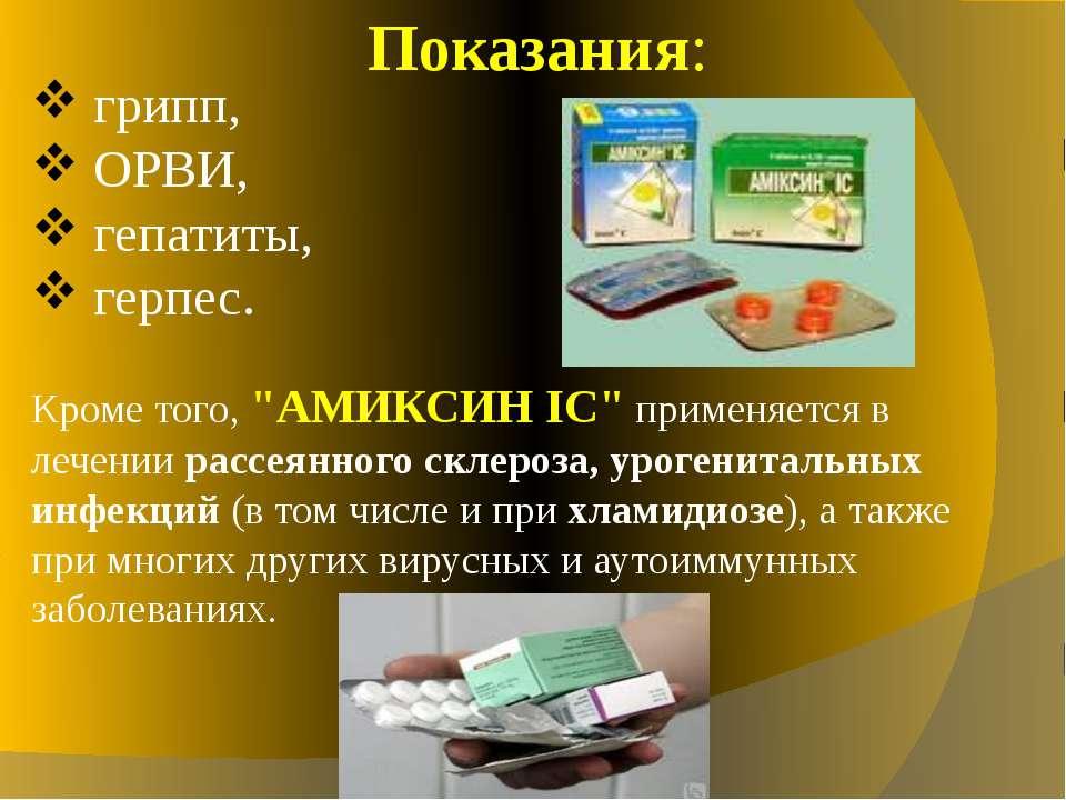 """грипп, ОРВИ, гепатиты, герпес. Кроме того, """"АМИКСИН IC"""" применяется в лечении..."""