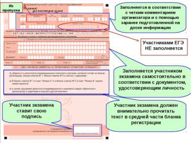 Участник экзамена должен внимательно прочитать текст в средней части бланка р...