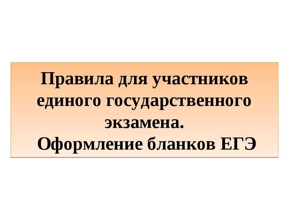Правила для участников единого государственного экзамена. Оформление бланков ЕГЭ