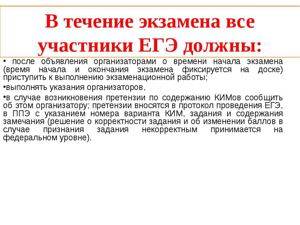 В течение экзамена все участники ЕГЭ должны: после объявления организаторами ...