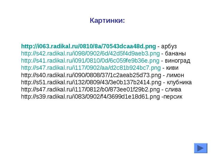 Картинки: http://i063.radikal.ru/0810/8a/70543dcaa48d.png - арбуз http://s42....