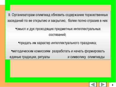 9. Организаторам олимпиад обновить содержание торжественных заседаний по ее о...