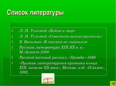 Список литературы Л. Н. Толстой «Война и мир» Л. Н. Толстой «Севастопольские ...