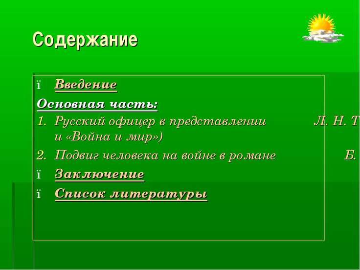Содержание Введение Основная часть: Русский офицер в представлении Л. Н. Толс...