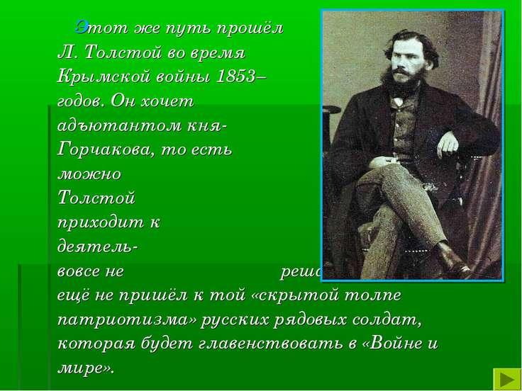 Этот же путь прошёл и Л. Толстой во время Крымской войны 1853– 1856 годов. Он...