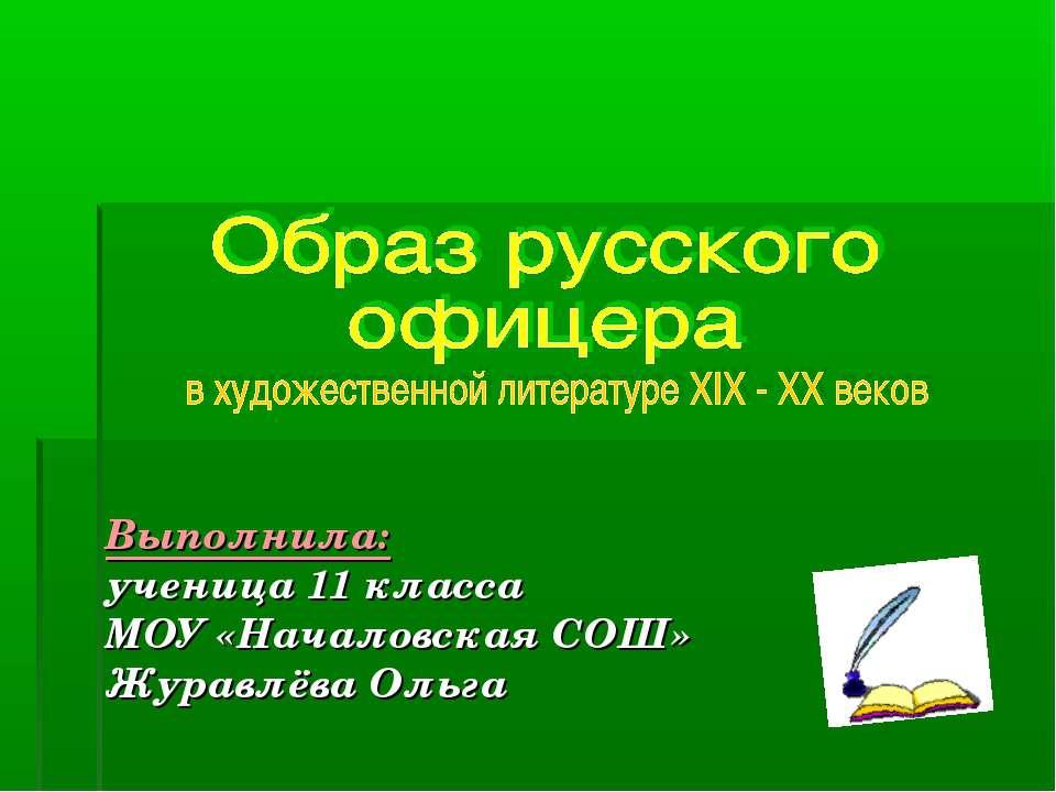 Выполнила: ученица 11 класса МОУ «Началовская СОШ» Журавлёва Ольга
