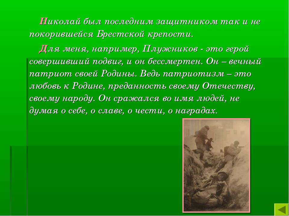 Николай был последним защитником так и не покорившейся Брестской крепости. Дл...